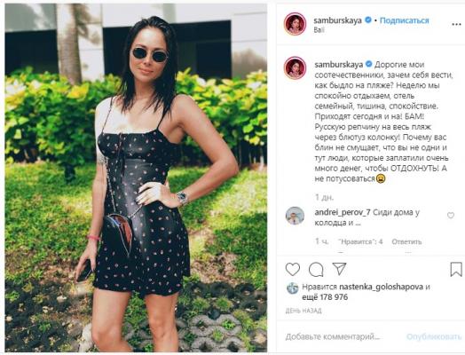 Настасья Самбурская назвала русских туристов быдлом